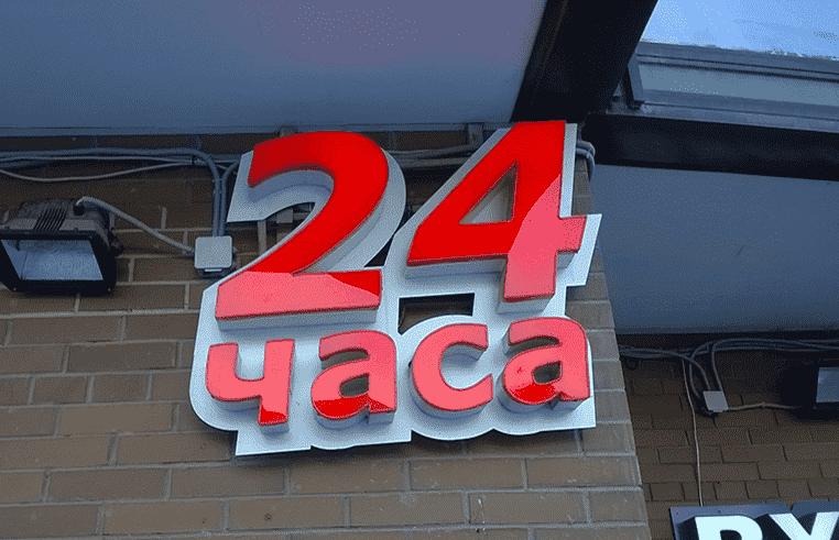 Объемные буквы 24 часа