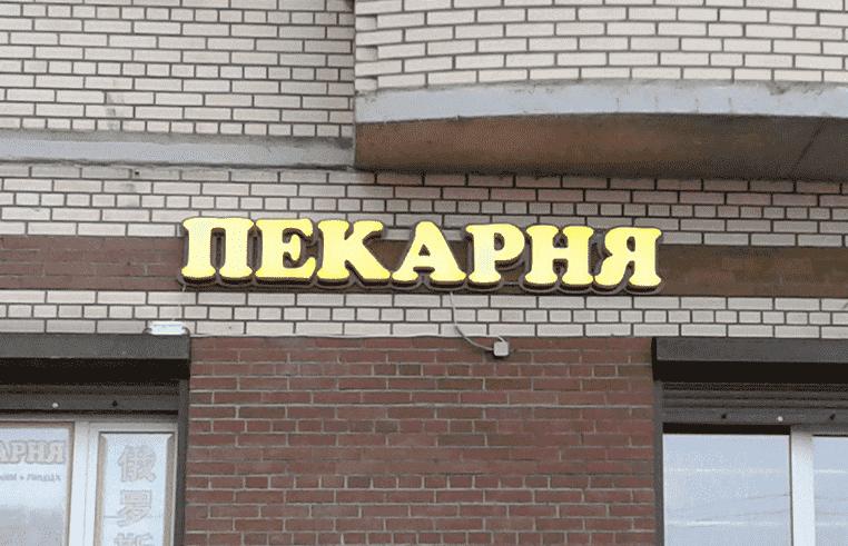 Вывеска для магазина пекарни