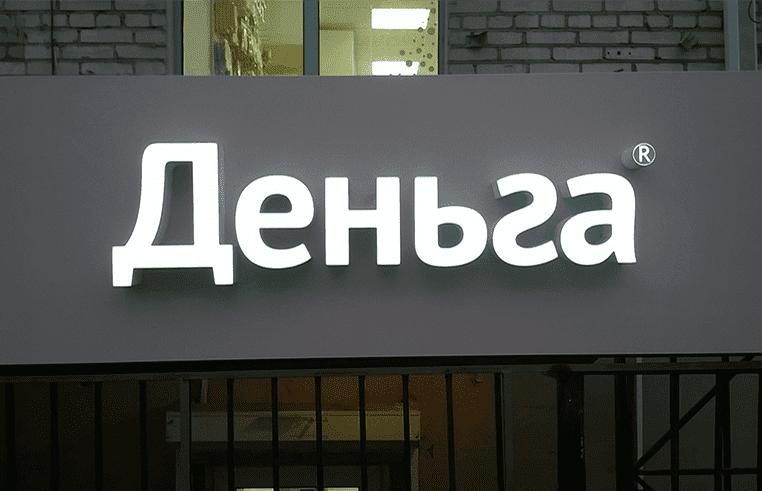 Объемные световые буквы для микрофинансовой организации Деньга