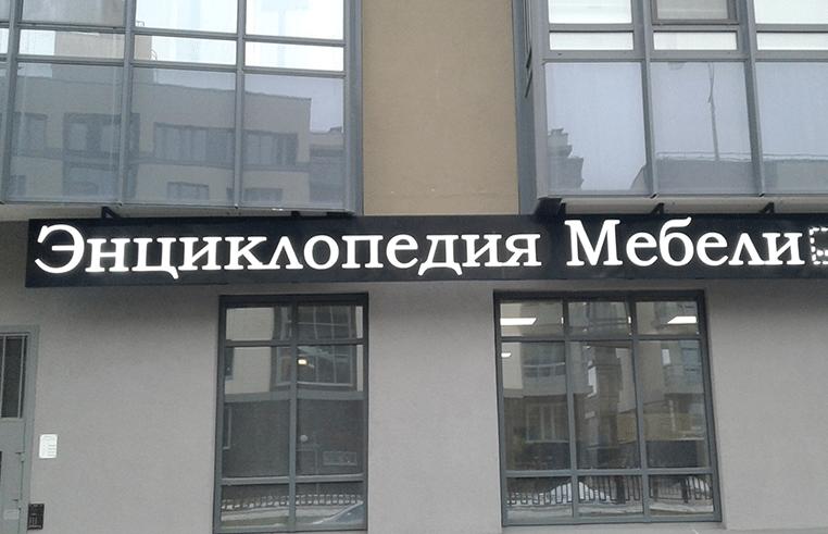 Наружная вывеска магазина Энциклопедия Мебели