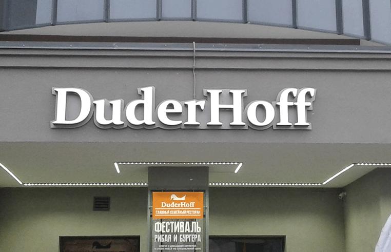 Вывеска ресторана Дудергоф