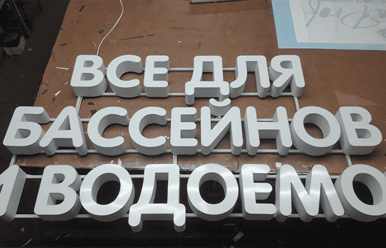 Объемные световые буквы для магазина Все Для Басейнов