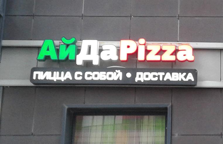 Вывеска питцерии Ай Да Пицца