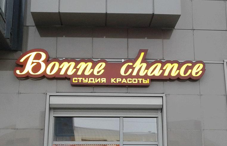 Вывеска салона красоты Bonne Chance