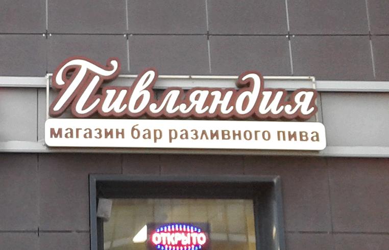 Вывеска магазина бара разливного пива Пивляндия