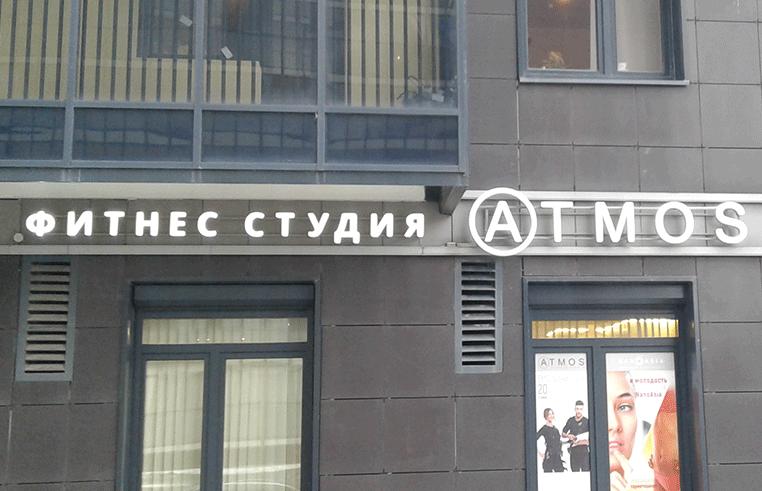 Вывеска фитнес центра Atmos