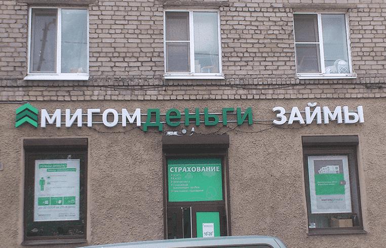 Объемные световые буквы для микрофинансовой организации