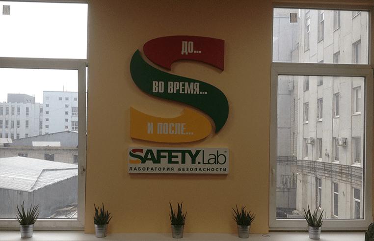 Интерьерная вывеска для офиса Лаборатории Безопасности
