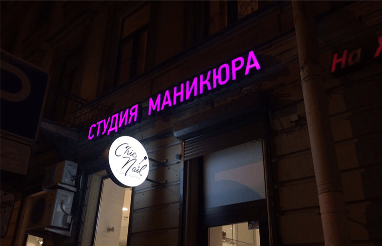 Световые буквы для Студии Маникура