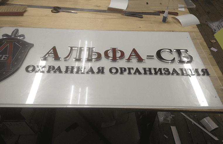 Интерьерная вывеска для офиса компании Альфа-Спб