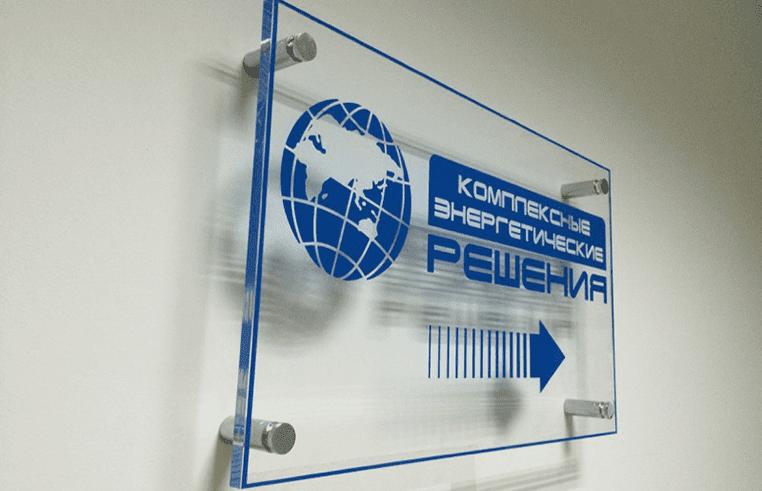 Интерьерная вывеска для офиса компании КЭР