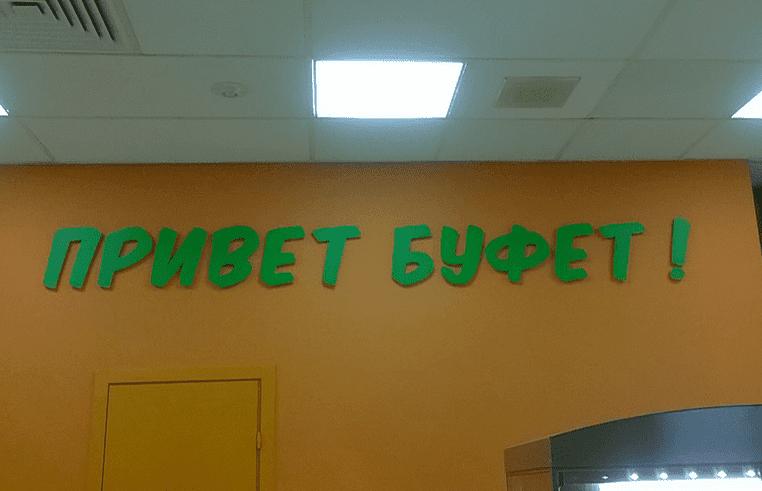 Интерьерная вывеска для офиса Привет Буфет
