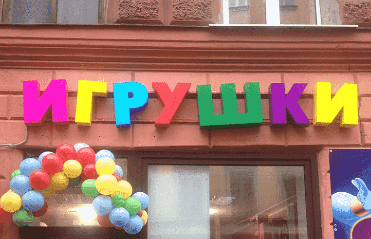 Световые буквы для магазина игрушек