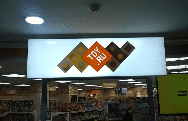 Световой короб для магазина Toy.ru