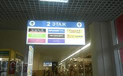 Световой короб ТК Рижский.