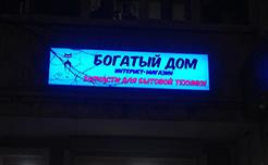 Световой короб для интернет магазина Богатый Дом.