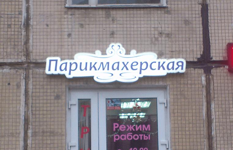 Световой фигурный короб для парикмахерской