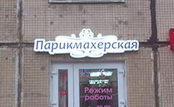 Световой фигурный короб для парикмахерской.