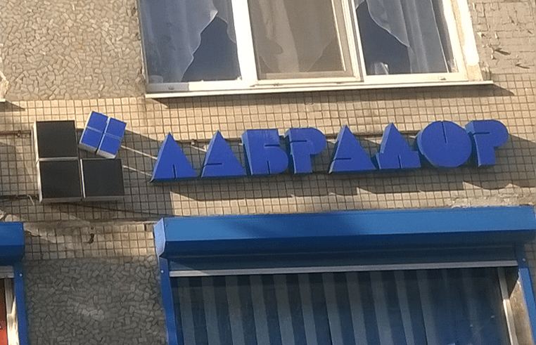 Вывеска магазина Лабрадор