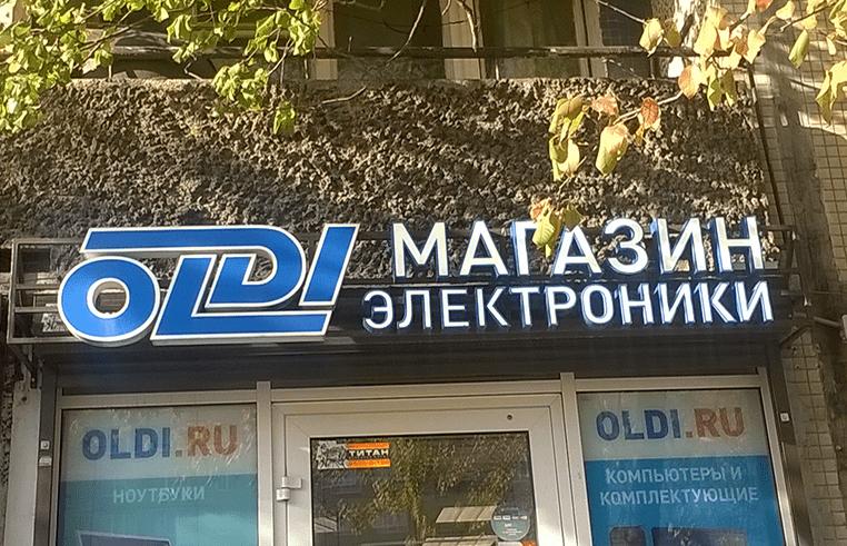 Вывеска магазина электроники