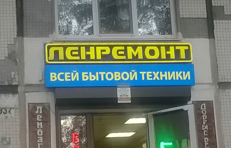 Вывеска организации Лен.ремонт