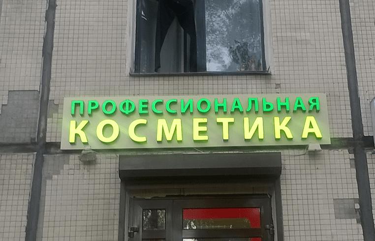 Вывеска магазина профессиональной косметики