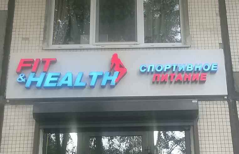 Вывеска магазина спортивного питания
