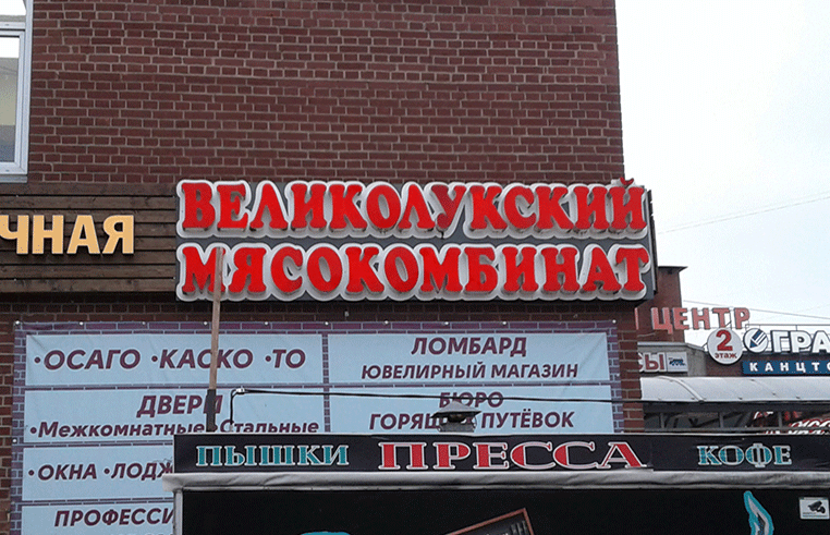 Фасадная вывеска фирменного магазина Великолукского Мясокомбината