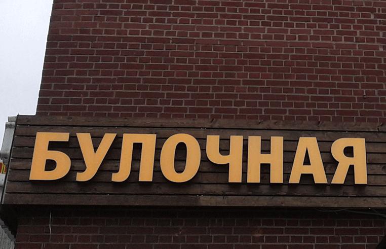 Фасадная вывеска булочной, по адресу – Спб, ул. Маршала Захарова 32