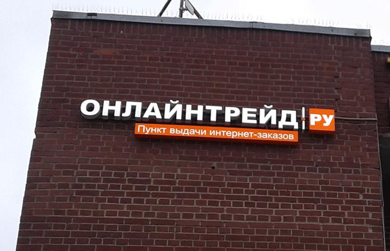 Фасадная вывеска пункта выдачи интернет магазина Онлайн Трейд
