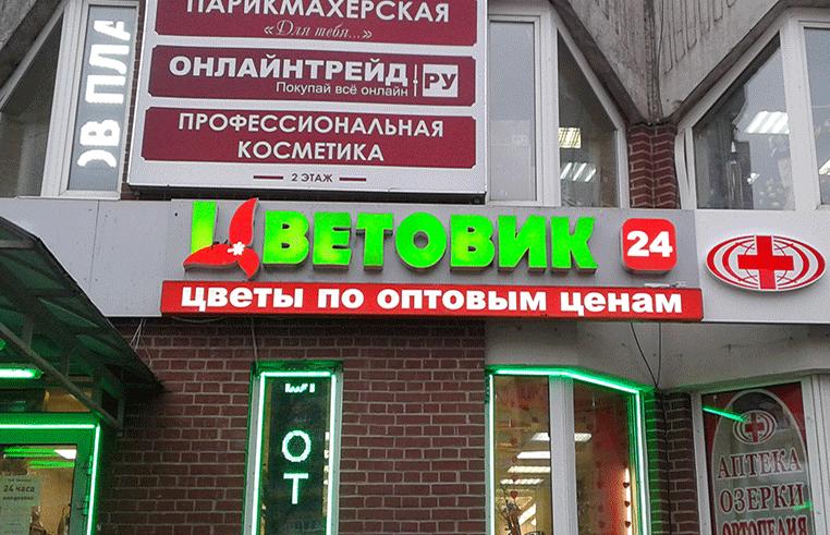 Фасадная вывеска магазина Цветовик