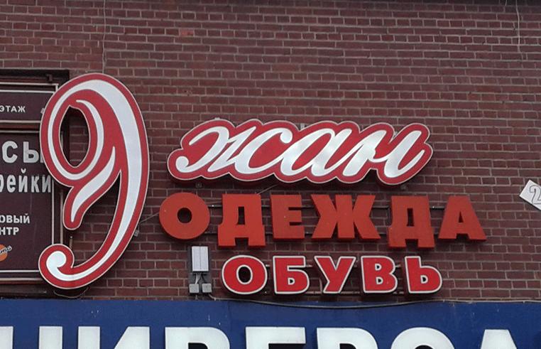 Фасадная вывеска магазина одежды и обуви Эжан