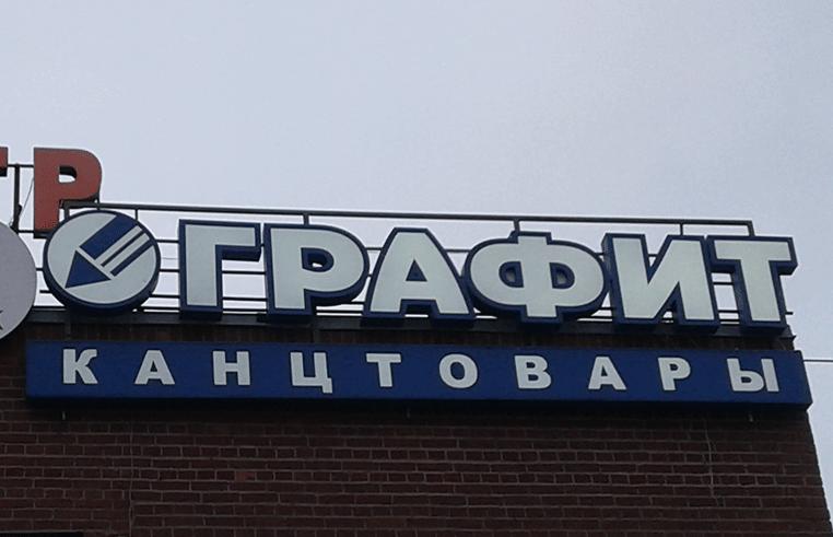 Фасадная вывеска магазина Графит