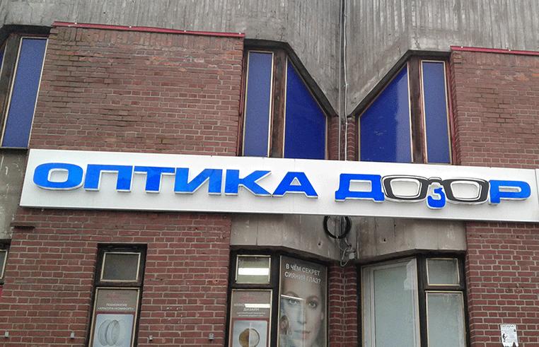 Фасадная вывеска салона оптики Дозор