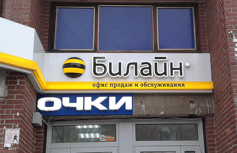 Фасадная вывеска салона связи Билайн. Адрес – улица Захарова 32