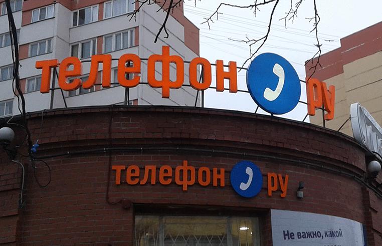 Фасадная вывеска салона связи Телефон.ру