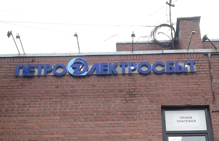 Фасадная вывеска офиса организации Петроэлектросбыт