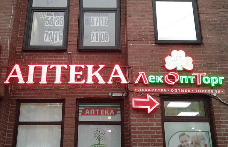 Фасадная вывеска с открытыми светодиодами аптеки Лекопторг