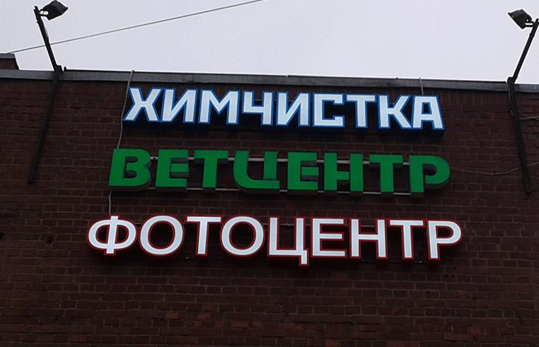 Фасадная вывеска ветеринарной клиники - Ветцентр