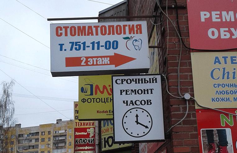 Фасадная вертикальная вывеска ремонта часов