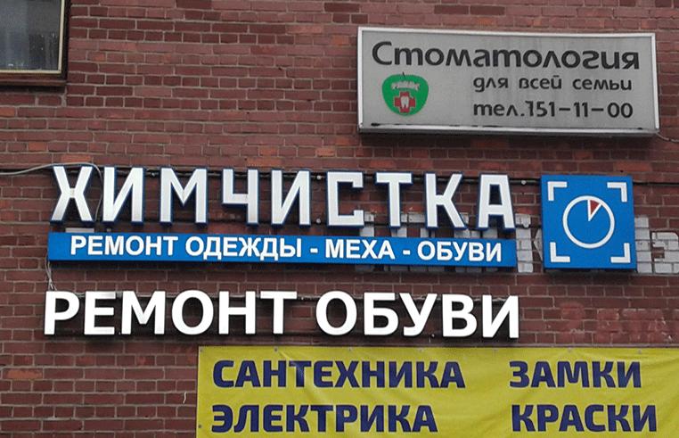 Фасадная вывеска химчистки и ремонта одежды в Красносельском районе
