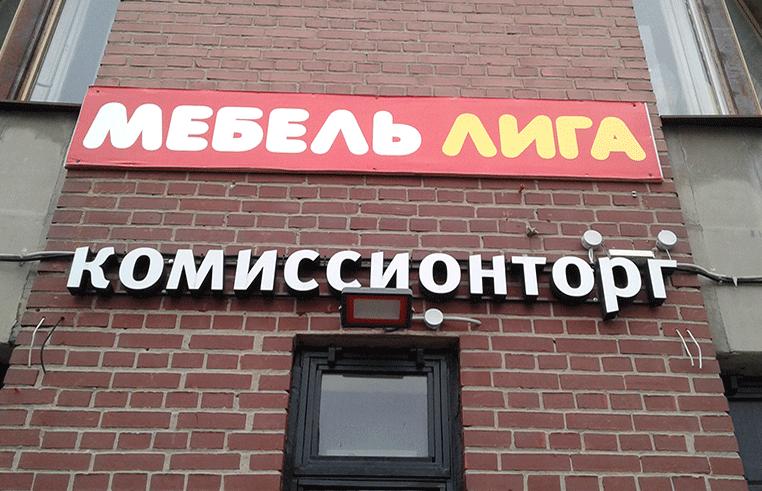 Объемные буквы комиссионного магазина <a href='#link'></a>