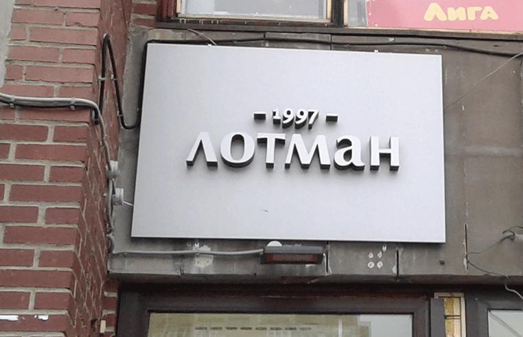 Объемные буквы комиссионного магазина Лотман