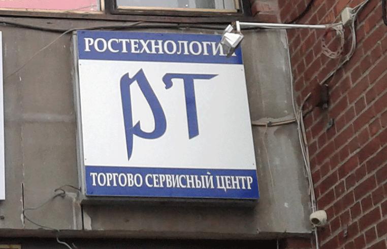 Вывеска сервисного центра Ростехнологии
