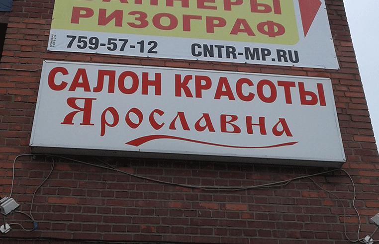 Вывеска салона красота Ярославна