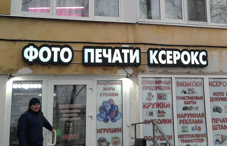 Изготовление объемных букв для копи-центра Ольга