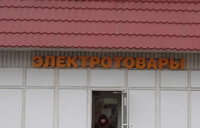 Изготовление объемных букв для магазина электротоваров