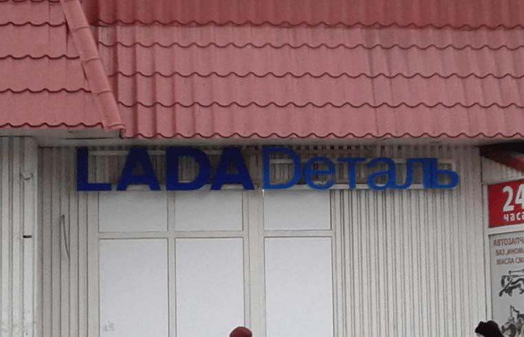 Изготовление объемных букв для магазина авто деталей Lada Деталь