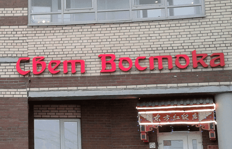 Вывеска ресторана китайской кухни Свет востока